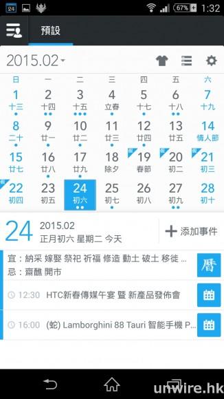 Screenshot_2015-02-24-13-32-37_wm
