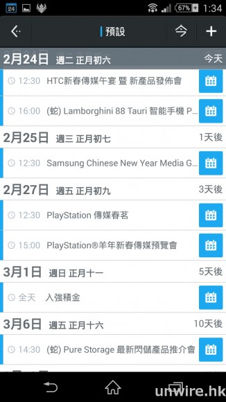 Screenshot_2015-02-24-13-34-32_wm