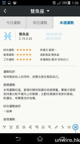 Screenshot_2015-02-24-13-36-42_wm