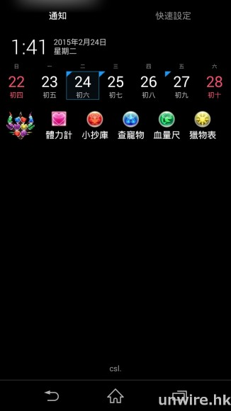 Screenshot_2015-02-24-13-41-44_wm