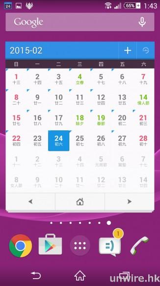 Screenshot_2015-02-24-13-43-57_wm