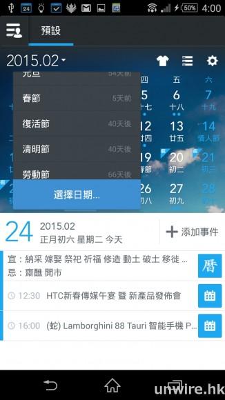 Screenshot_2015-02-24-16-00-08_wm