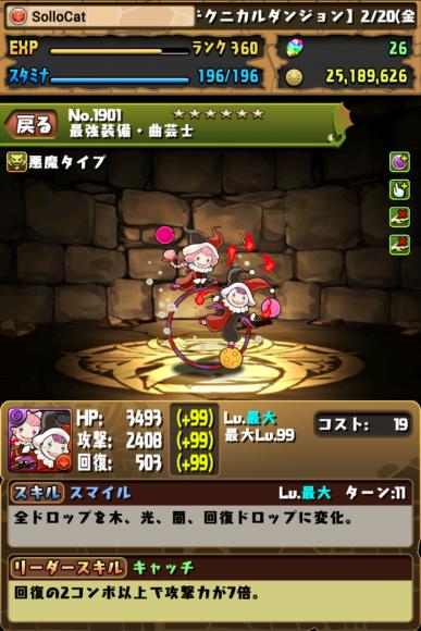Screenshot_2015-02-25-15-31-04