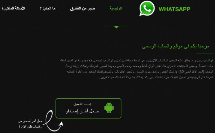 WhatsApp_4