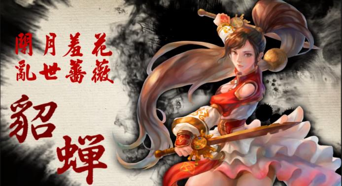 2015-03-04 16_45_02-2015 三國戰紀 Knights of Valour PS4 刪檔封測版 正體中文Trailer - YouTube