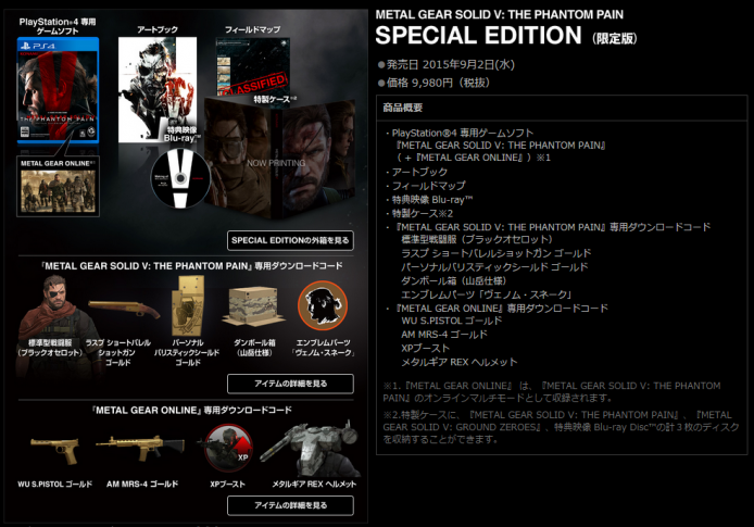 2015-03-04 22_49_31-商品情報 _ METAL GEAR SOLID V_ THE PHANTOM PAIN - 公式WEBサイト