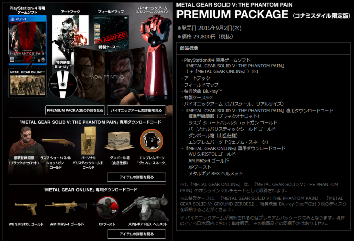 2015-03-04 22_49_41-商品情報 _ METAL GEAR SOLID V_ THE PHANTOM PAIN - 公式WEBサイト