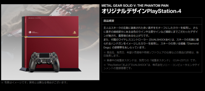 2015-03-04 22_49_53-商品情報 _ METAL GEAR SOLID V_ THE PHANTOM PAIN - 公式WEBサイト