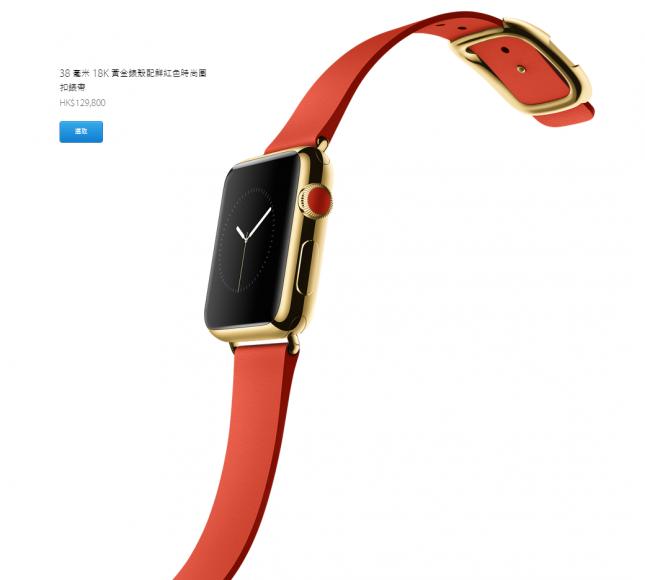 2015-03-10 02_57_10-Apple Watch Edition - 4 月 10 日起接受預訂 - Apple Store (香港)