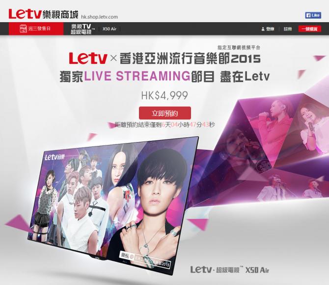 2015-03-19 05_11_30-3月25日發售日 - Letv超級電視 X50 Air 香港 UI 版 - 香港Letv商城