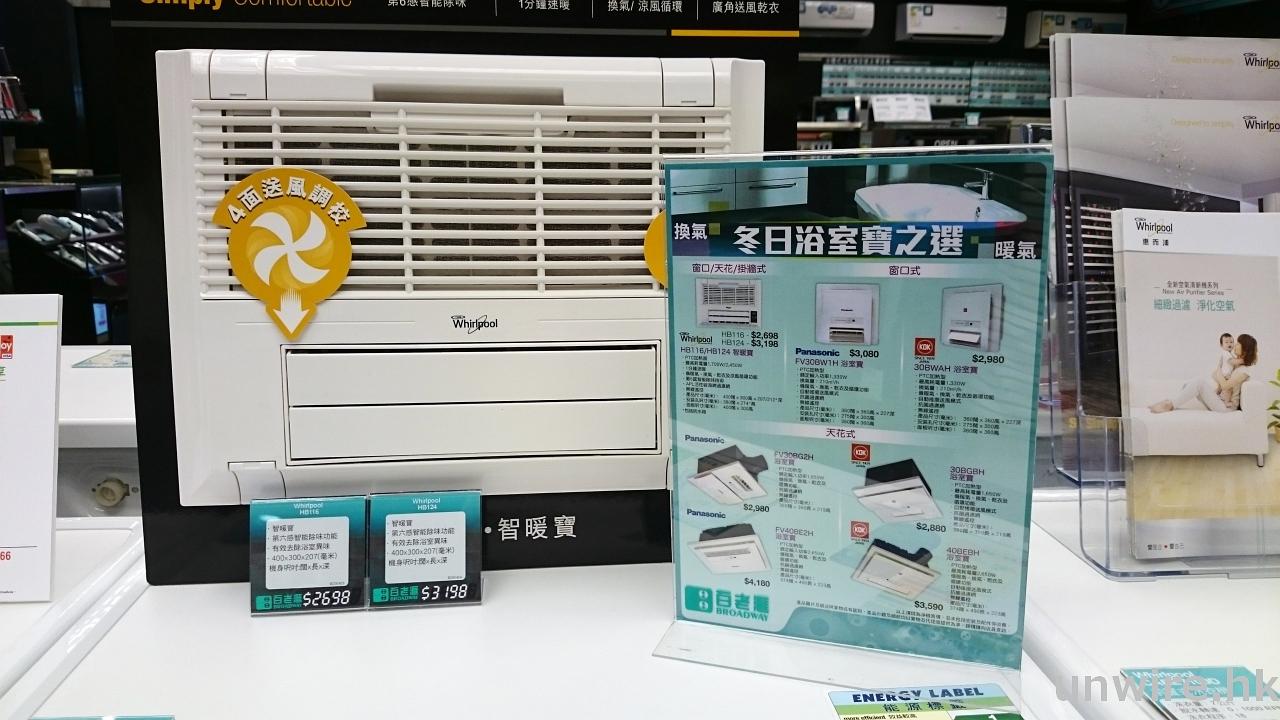 浴室潮濕唔使怕,換氣+暖風+乾衣「浴室寶」選購攻略