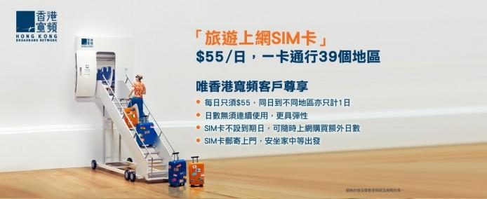 HKBN_Travel_Data_SIM_Visual_C