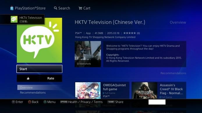 HKTV (1)