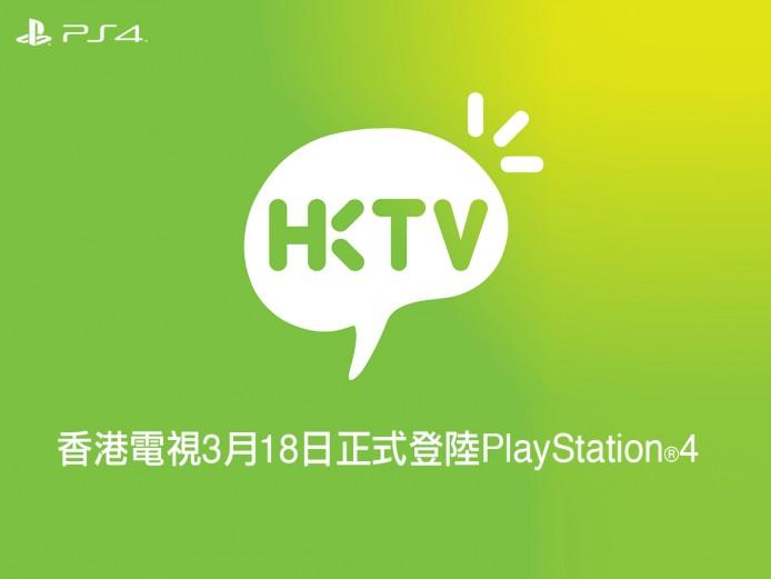 HKTV (2)