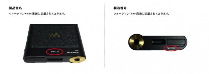 zx2-jp-storage-issue-1
