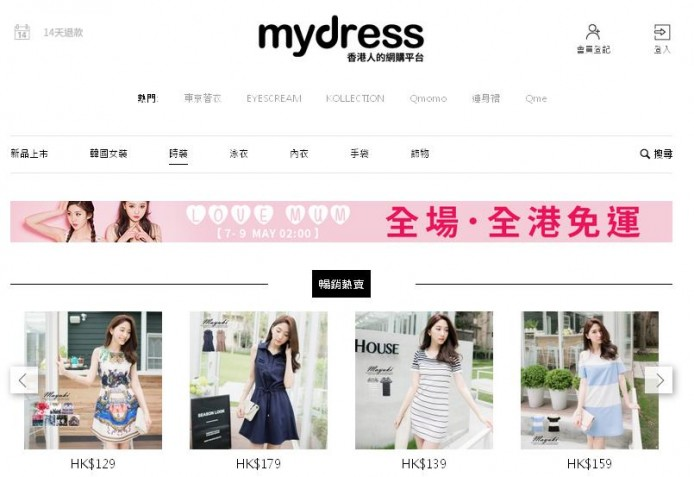 Mydress screen cap