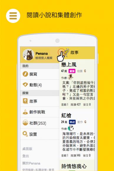 《Android》手機程式:Penana-你的手機小説平台