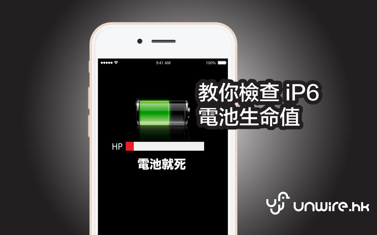 買 2 手 iPhone 6 注意!教你檢查電池 Battery Counter (充電次數)