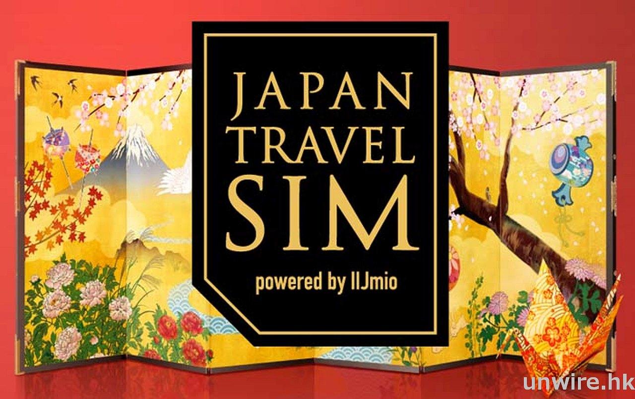 全新 2015 遊日本 4G / 3G 上網全攻略 ! 7 大 SIM 咭簡介 + 4G 手機支援表