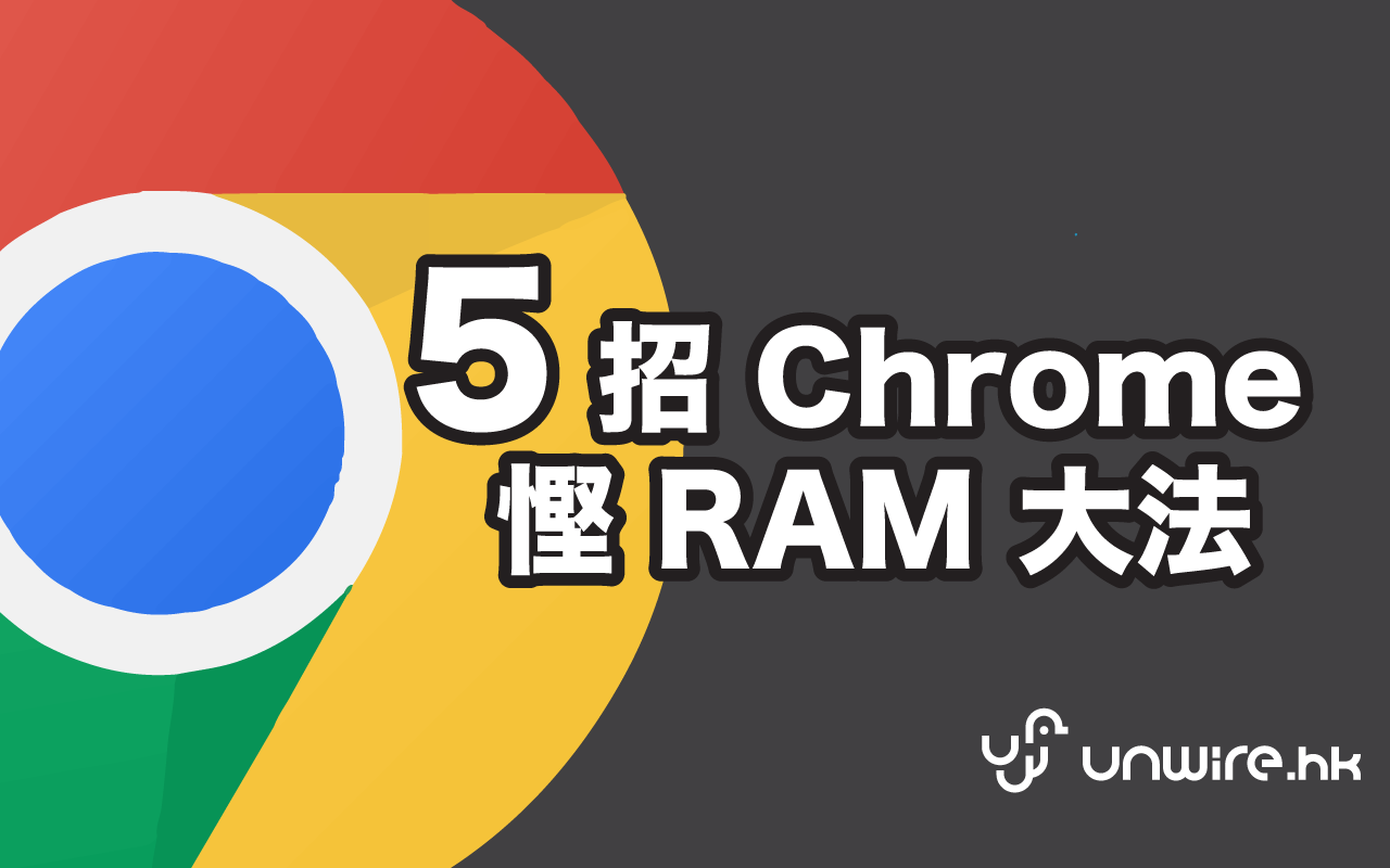 越黎越慢 ? 5 招 Chrome 慳 RAM 法 (附 : 無痛搬家 Firefox )