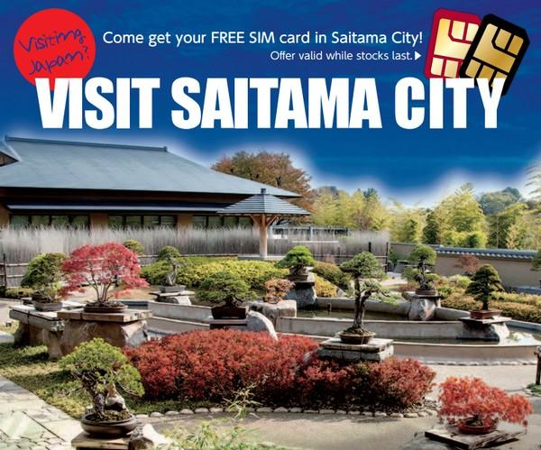 正呀喂!日本埼玉市免費派手機 SIM 卡供遊客上網