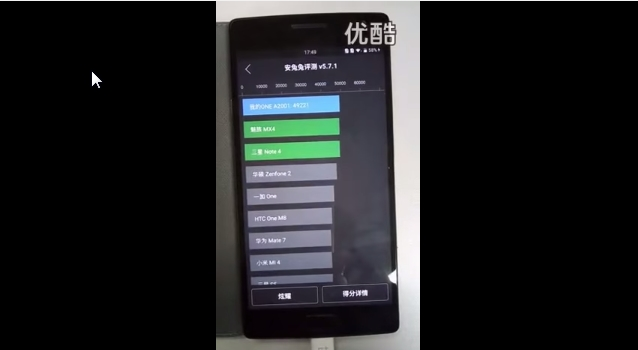2015-07-27 00_33_52-oneplus 2 antutu run - YouTube