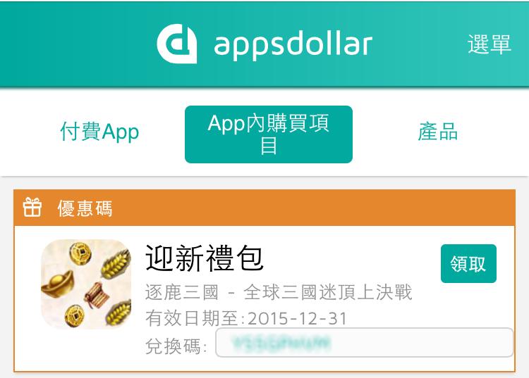appsdollar_inbox