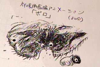 kemushi_boro-330x220