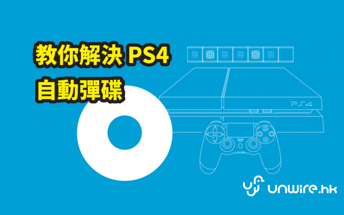 ps4autoeject