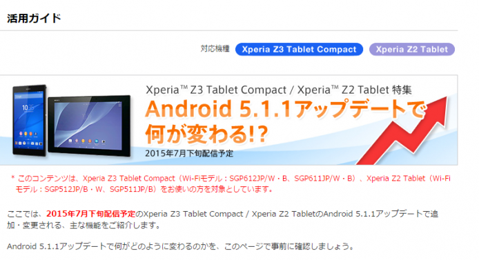 sony_android511