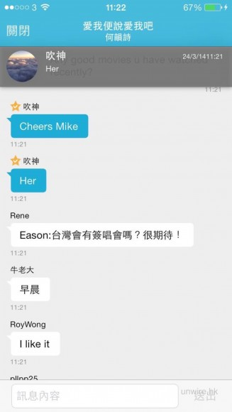 Eason 在 KKBOX 跟歌迷實時聊天