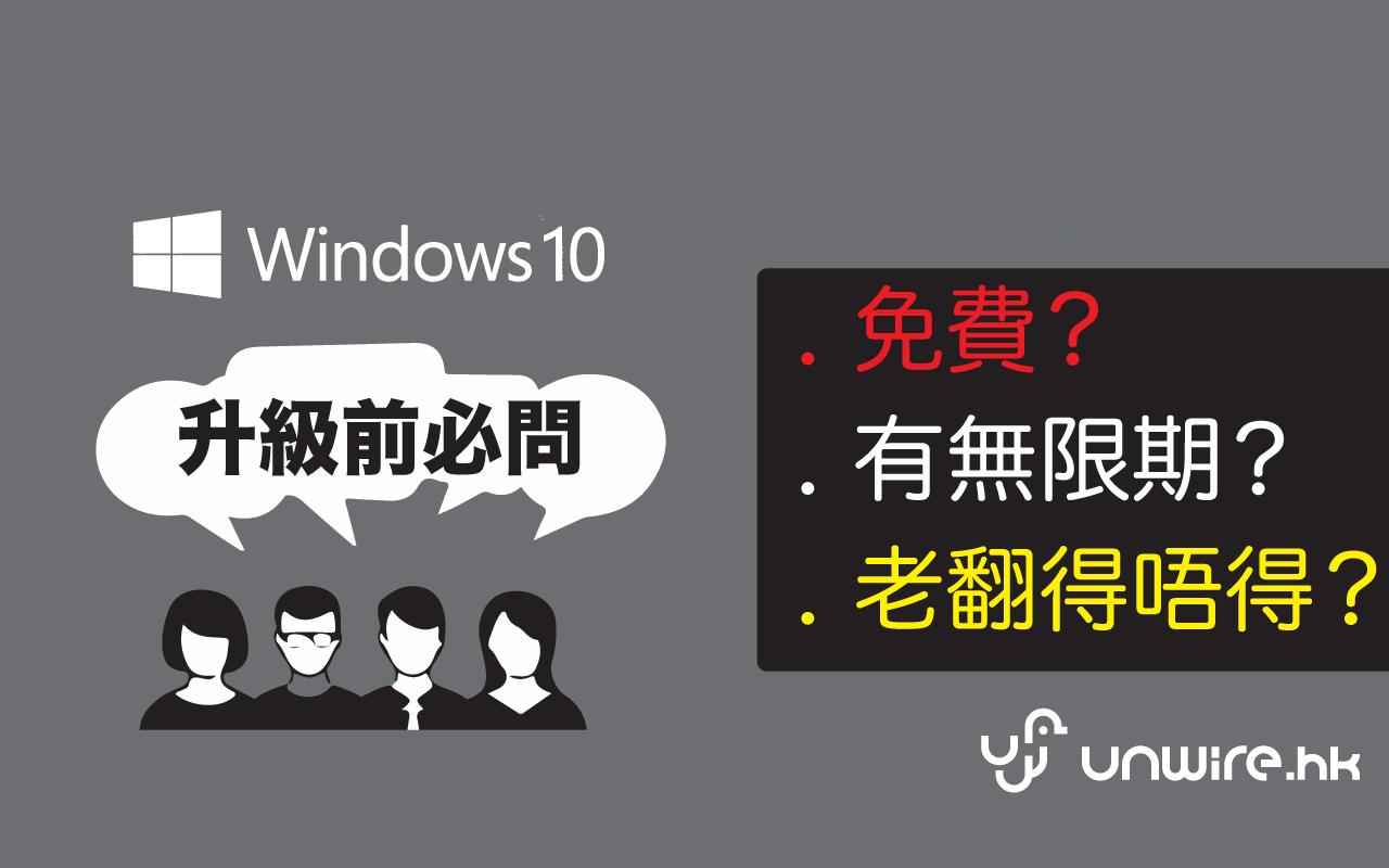 Windows 10 免費更新 FAQ : 免費?有無限期?老翻得唔得?