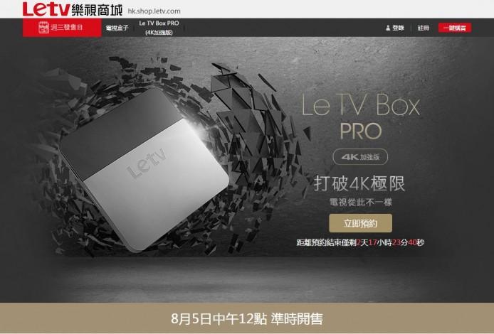 2015-08-02 16_36_22-8月5日發售日 - Le TV Box PRO 4K 加強版 - 香港Letv商城
