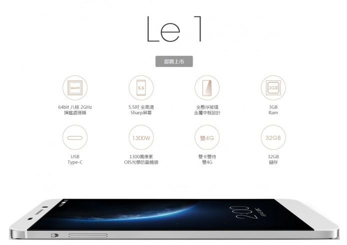 2015-08-16 22_09_04-Letv超級手機Le 1官方網站 - 樂視商城