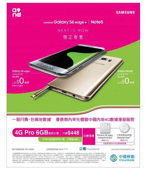 CMHK X GalaxyS6edge+ Note5 Launch print ad