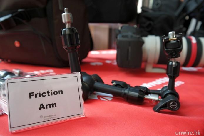 Friction Arm 系列