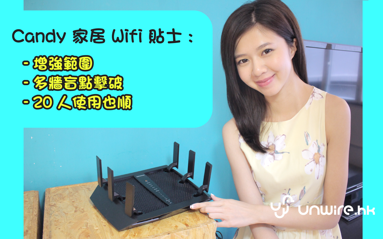 Candy 家居 Wifi 貼士 : 教你輕易架設 20 人 WiFi | 香港 UNWIRE.HK 玩生活.樂科技