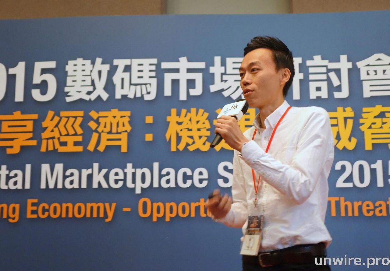Uber、Airbnb 來港即出事,「共享經濟」在香港如何運作才好 ? HKIRC 數碼市場研討會 2015