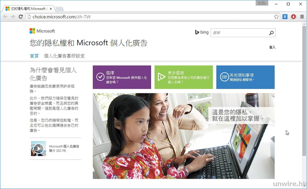 Windows 10 「篤灰」用家私隱可比政府 ? 4 式教你自保 !