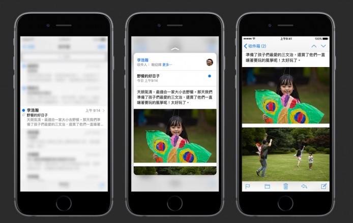 2015-09-10 03_41_13-iPhone6s - 3D Touch - Apple (香港)