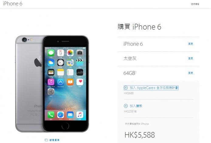2015-09-10 14_37_19-iPhone 6 64GB 太空灰 - Apple (香港)