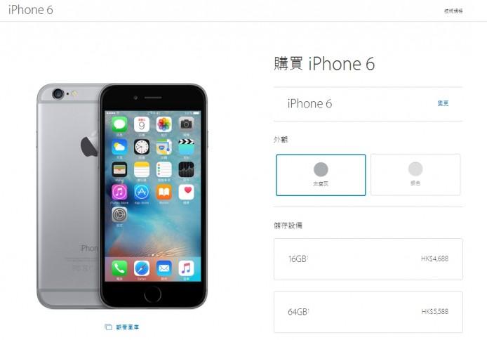 2015-09-10 15_00_59-購買 iPhone 6 及 iPhone 6 Plus - Apple (香港)