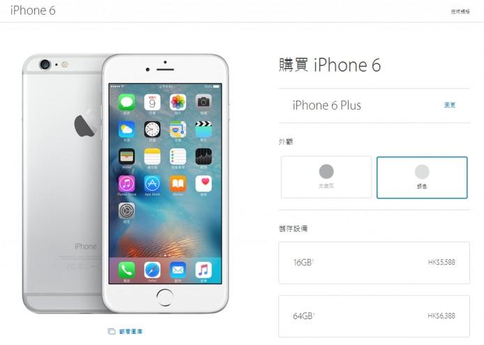 2015-09-10 15_01_20-購買 iPhone 6 及 iPhone 6 Plus - Apple (香港)