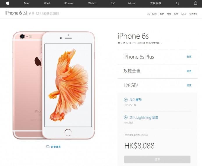 2015-09-11 22_11_45-iPhone 6s Plus 128GB 玫瑰金色 - Apple (香港)