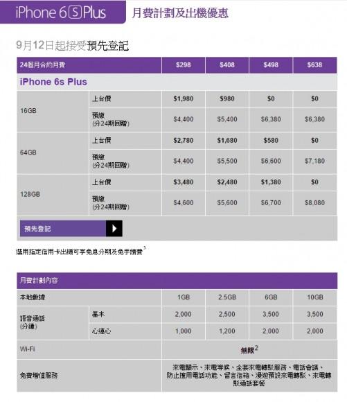 2015-09-13 13_39_45-3香港 _ iPhone 6s Plus - 月費計劃及出機優惠