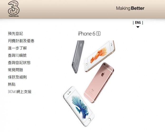 2015-09-13 13_43_16-iPhone _ Three.com.hk