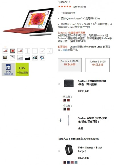 2015-09-15 12_36_29-Surface 3 - Microsoft香港官方網上商店