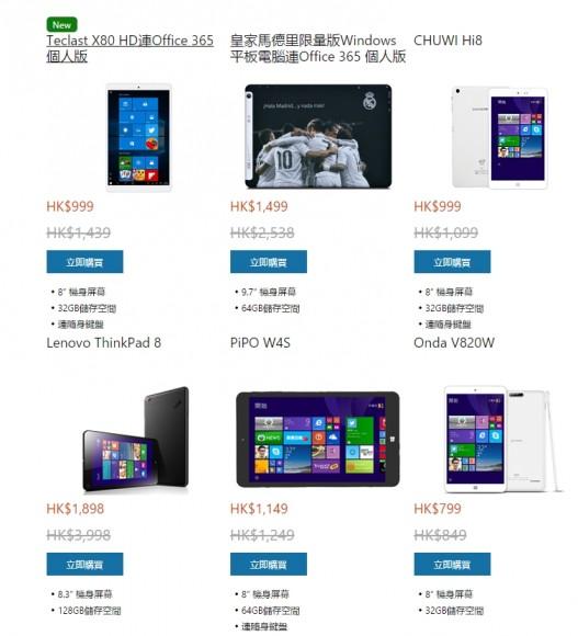 2015-09-15 12_39_11-Microsoft Online Store