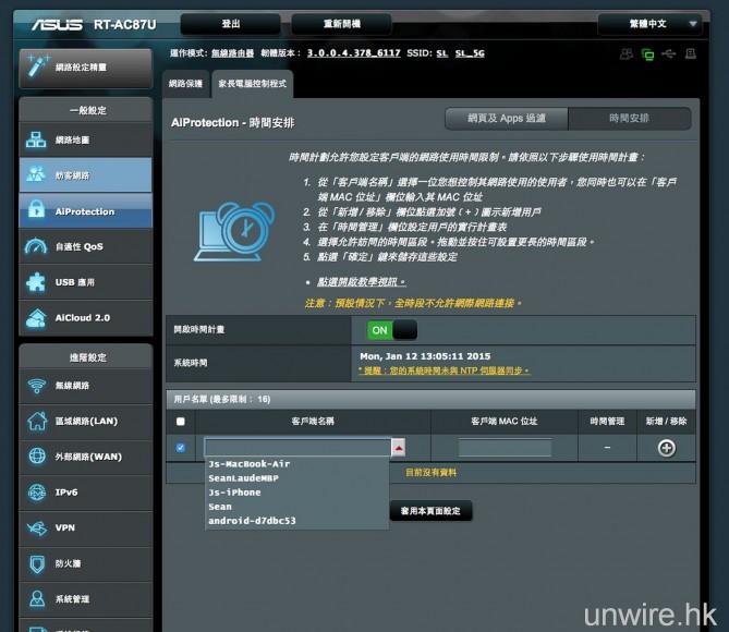 P03 幫Router設定MAC Address過濾,其他人嘅裝置就有得睇,無得用!但最安全都係將WiFi加密埋,再隱藏埋個SSID,無謂引人犯罪。