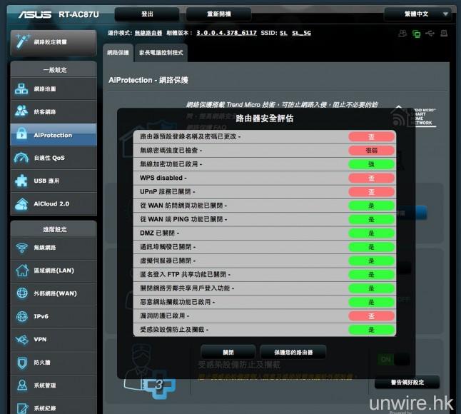 Router Security Scan可以提供安全建議,話俾大家知有乜setting需要改善。